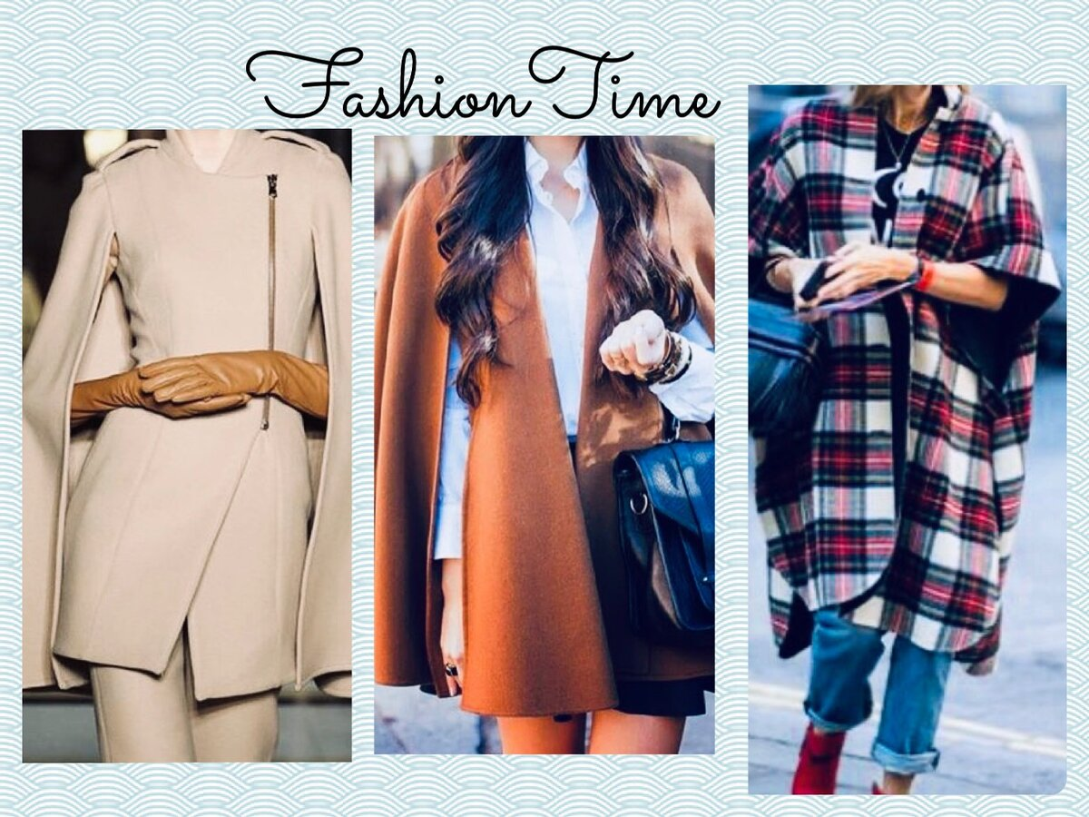 Модные кейпы помогут в создании классических или повседневных нарядов